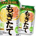 【送料無料】アサヒ もぎたて まるごと搾りグレープフルーツ350ml缶×1ケース(全24本)