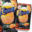【送料無料】アサヒ カクテルパートナー スクリュードライバー350ml缶×2ケース(全48本)