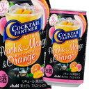 【送料無料】アサヒ カクテルパートナー 桃とマンゴーとオレンジ350ml缶×3ケース(全72本)