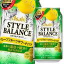 ショッピングフルーツ 【送料無料】アサヒ スタイルバランス グレープフルーツサワーテイスト350ml缶×1ケース(全24本)