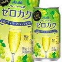 【送料無料】アサヒ ゼロカク シャルドネスパークリングテイスト350ml缶×1ケース(全24本)
