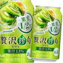 【送料無料】アサヒ 贅沢搾り キウイ350ml缶×1ケース(全24本)