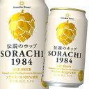 【送料無料】サッポロ Innovative Brewer SORACHI1984350ml缶×1ケース(全24本)