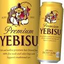 【送料無料】サッポロ ヱビスビール500ml缶×2ケース(全...
