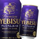 【送料無料】サッポロ ヱビス プレミアムエール350ml缶×2ケース(全48本)