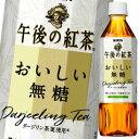 【送料無料】キリン 午後の紅茶 おいしい無糖500ml×1ケ...