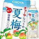 【送料無料】チョーヤ 夏梅500g×1ケース(全24本)