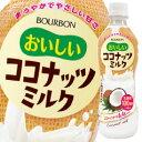 【送料無料】ブルボン おいしいココナッツミルク430ml×2ケース(全48本)