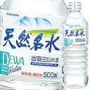 【送料無料】ブルボン 天然名水出羽三山の水500ml×2ケース(全48本)