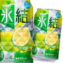 【送料無料】キリン 氷結 サワーレモン350ml缶×2ケース(全48本)
