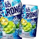 【送料無料】キリン 氷結ストロング ライムシークヮーサー350ml缶×2ケース(全48本)