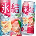 【送料無料】キリン 氷結 もも500ml缶×1ケース(全24本)