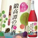 【送料無料】合同 12% 鍛高譚の梅酒1.8L×1ケース(全6本)