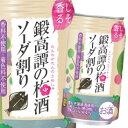 【送料無料】合同 鍛高譚の梅酒 ソーダ割り350ml缶×2ケース(全48本)