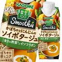 【送料無料】カゴメ 野菜生活100 Smoothieかぼちゃとにんじんのソイポタージュ250g×2ケース(全24本)