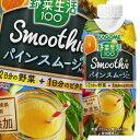 カゴメ 野菜生活100 SmoothieパインスムージーMix330ml×1ケース(全12本)【新商品】【新発売】
