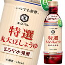キッコーマン いつでも新鮮 特選丸大豆しょうゆ まろやか発酵450ml硬質ボトル×1ケース(全12本)