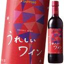 ショッピングペットボトル 【送料無料】サッポロ うれしいワイン 赤720mlペットボトル×1ケース(全12本)