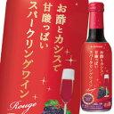 【送料無料】サッポロ お酢とカシスで甘酸っぱいスパークリングワイン 赤250ml瓶×1ケース(全12本)