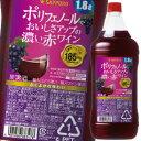 ショッピングペットボトル 【送料無料】サッポロ ポリフェノールでおいしさアップの濃い赤ワイン1.8Lペットボトル×1ケース(全6本)