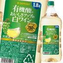 ショッピングペットボトル 【送料無料】サッポロ 有機酸でおいしさアップの白ワイン1.8Lペットボトル×2ケース(全12本)