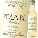 【送料無料】サッポロ ポレールスタンダード 白360ml瓶×2ケース(全24本)