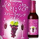 【送料無料】サッポロ やさしい泡のスパークリングワイン 赤250ml瓶×1ケース(全12本)