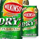 【送料無料】アサヒ ウィルキンソン・ドライセブン ドライレモンライム350ml缶×1ケース(全24本)