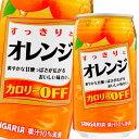 【送料無料】サンガリア すっきりとオレンジ340g缶×2ケース(全48本)