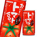 ショッピングトマト 【送料無料】サンガリア おいしいトマト100%190g缶×2ケース(全60本)
