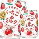 【送料無料】サンガリア まろやかいちご&ミルク275g缶×2ケース(全48本)