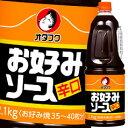 【送料無料】オタフクソース オタフク お好みソース 辛口 ハンディボトル2.1kg×1ケース(全6本)