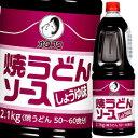 オタフクソース オタフク 焼うどんソース(醤油) ハンディボトル2.1kg×1ケース(全6本)