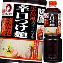【送料無料】オタフクソース オタフク 広島風辛口つけ麺のたれ ペットボトル1080g×2ケース(全12本)