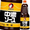 【送料無料】オタフクソース オタフク 中濃ソース ハンディボトル2.1kg×2ケース(全12本)