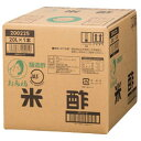 【送料無料】オタフクソース お多福 米酢 キュービーテナー20L×1本