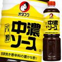 【送料無料】オタフクソース オタフク 芳醇中濃ソース ペットボトル1L×2ケース(全12本)