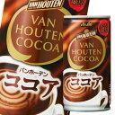 【送料無料】アサヒ バンホーテンココア185g缶×3ケース(全90本)