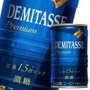 【送料無料】ダイドー ダイドーブレンド デミタス微糖150g缶×2ケース(全60本)【to】