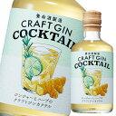 【送料無料】養命酒 CRAFT GIN COCKTAIL ジンジャーとハーブのクラフトジンカクテル300ml瓶×2ケース(全24本)