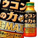 【送料無料】ハウス ウコンの力 超MAX120ml×3ケース(全90本)