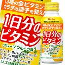 【送料無料】ハウス PERFECT VITAMIN 1日分のビタミングレープフルーツ120ml缶×1ケース(全30本)【to】