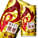 ショッピング円 【送料無料】キリン ファイア 挽きたて微糖185g缶×1ケース(全30本)【to】