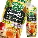 【送料無料】カゴメ 野菜生活100 Smoothie豆乳バナナMix1000g×3ケース(全18本)【新商品】【新発売】