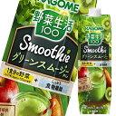 【送料無料】カゴメ 野菜生活100 SmoothieグリーンスムージーMix1000g×1ケース(全6本)【新商品】【新発売】