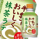 【送料無料】ブルボン 牛乳でおいしく抹茶ラテ260gボトル缶×2ケース(全48本)