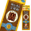 【送料無料】宝酒造 樽が香る 宝焼酎20%900ml紙パック×1ケース(全6本)