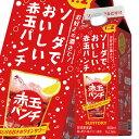 【送料無料】サントリー ソーダでおいしい赤玉パンチ500ml紙パック×1ケース(全12本)