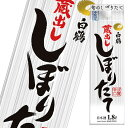 【送料無料】白鶴酒造 白鶴 サケパック 蔵出し しぼりたて1.8L紙パック×2ケース(全12本)
