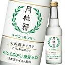 【送料無料】月桂冠 スペシャルフリー245ml瓶×1ケース(